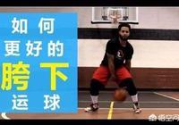 """籃球技術中,正確的""""胯下運球""""是怎樣的,有哪些要領?"""