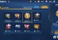王者榮耀S15戰令幣獎勵已出,部分玩家認為不換碎片,可以免費拿武則天,你怎麼看?