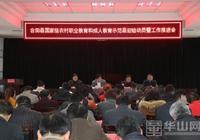 合陽召開國家級職教示範縣迎驗動員會暨工作推進會
