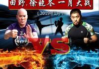 明年1月11日,徐曉冬第三次出手,要暴打50歲蠢貨加騙子田野