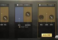 刺激戰場鍵位三種模式有什麼不同?