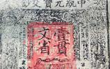 中國元,明,清三朝鈔票鑑賞