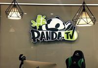 熊貓TV關服!曾在熊貓火紅的主播不要傷心!電競圈一直歡迎你們