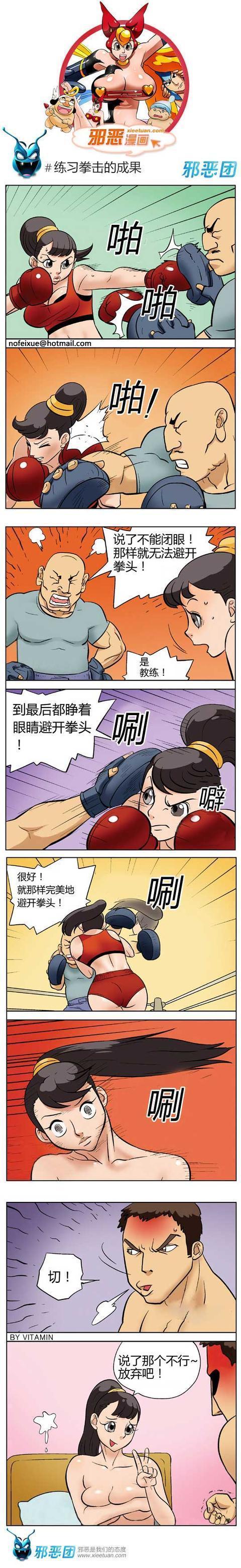 練習拳擊的成果