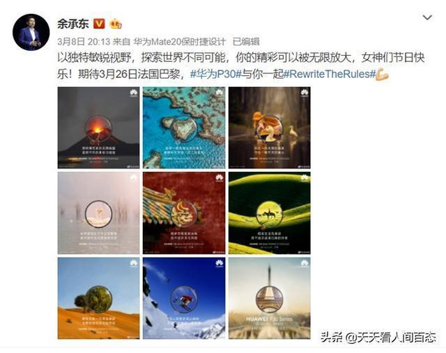 華為迴應P30系列海報爭議:已獲原圖版權