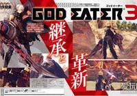 《噬神者3》雜誌情報:全新的荒神和神機系統