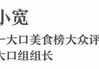 小寬,北京,羊湯