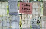深圳蓮花山相親角貼滿了徵婚信息,相親的主力主要是80後和90後