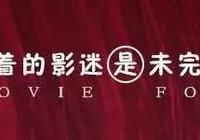 第72屆戛納提名名單,刁亦男驚喜入圍