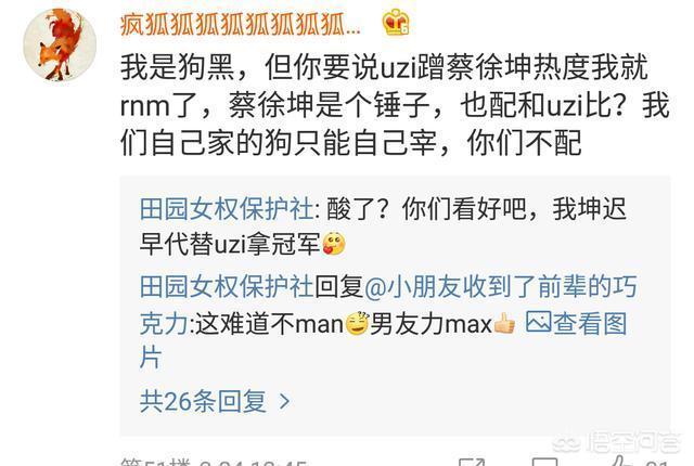 Uzi打出2800傷害的梗火到了飯圈,蔡徐坤粉絲公然辱罵,對此你怎麼看?