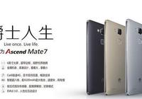 華為海思麒麟處理器的成功之路(三)——Mate7成就海思高端