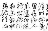 紅軍書法第一筆-第一任書協主席舒同書法欣賞