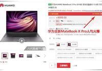 華為全新MateBook X Pro預售火爆,4月17日四大線上渠道全面開售