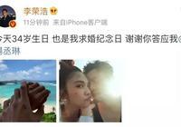 李榮浩&楊丞琳 | 剛說完他倆怎麼還不結婚,他就求婚了