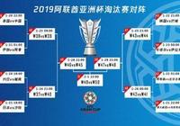亞洲盃小組賽結束,十六強出爐!殘酷的淘汰賽即將開始