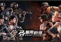 NEXON第一人稱射擊手遊《無限戰場》10月來襲