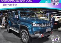 圖解北京汽車BJ40城市獵人版 越野氣息十足