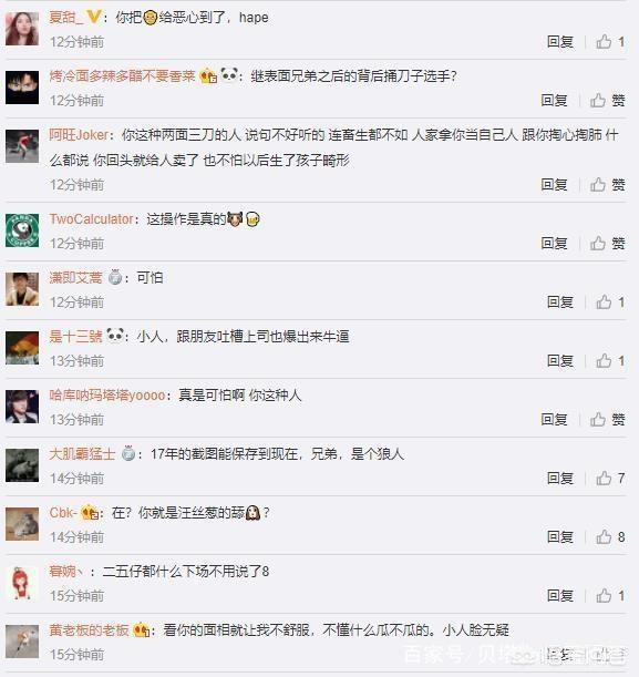 """LPL""""最小人""""解說奶弟,網友不滿其背後捅王多多刀子並爆破其微博,你怎麼看?"""