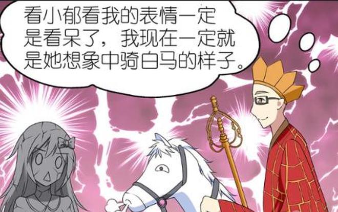 漫畫:騎白馬的不一定是白馬王子!