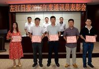 左江日報社表彰2016年度新聞報道工作先進集體和個人