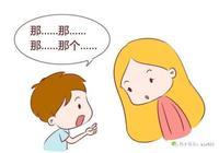 寶寶為什麼會口吃?發現寶寶口吃怎麼辦