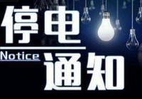 六月起,漯河舞陽這些地方要停電!