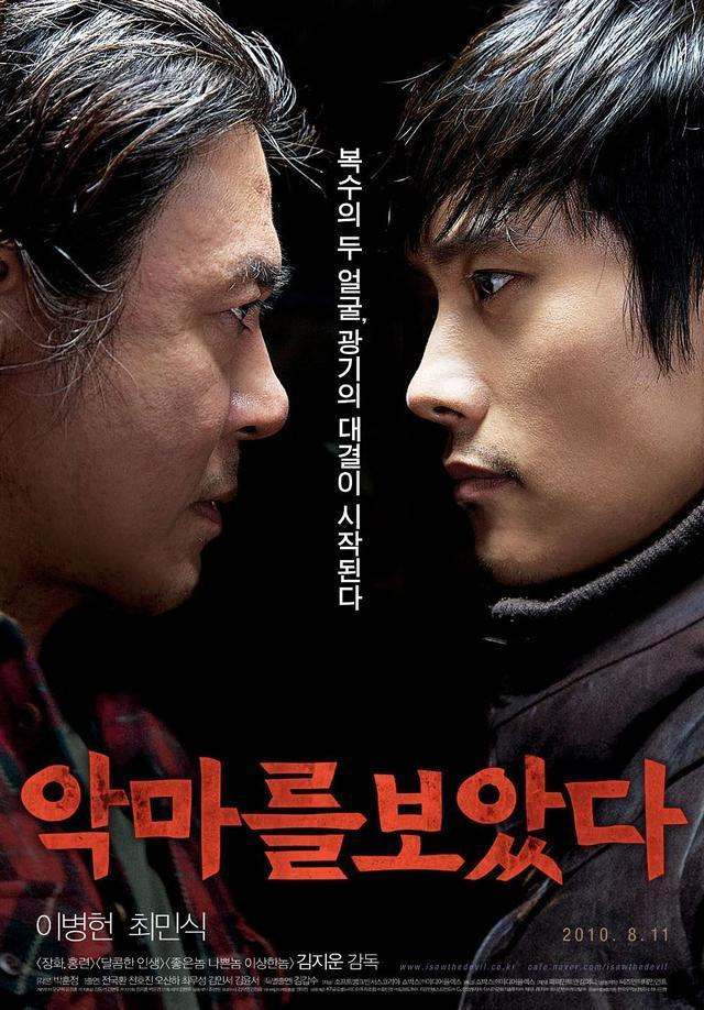 韓國經典犯罪電影
