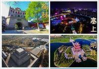 """被譽為""""中國的科威特""""——陝西榆林市"""
