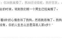 網友來信:有沒有不到28就離婚的?