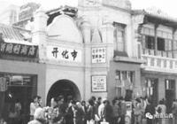 開化寺(山西省太原市開化寺街)