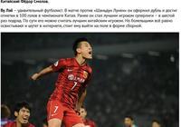 外媒分析武磊:在國家隊表現不佳有3大原因 或與恆大有關