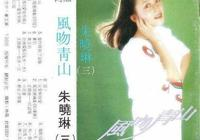 (老磁帶)《風吻青山--朱曉琳專輯》發行時間:1986年