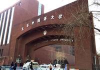 北京外國語大學9月全面開學,想要報考的抓緊了!
