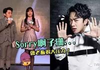 怎麼了?王祖藍爆料徐子珊 後悔簽約加盟!