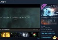群星DLC烏托邦介紹 Stellaris烏托邦內容一覽