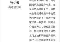 「國家示範性高等職業院校」上海公安高等專科學校