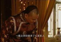 年羹堯本來不必死,但他偷著做了這件殘暴的事,讓雍正起了殺心