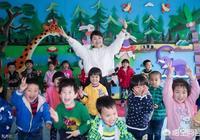 孩子上幼兒園,你會選擇私立的學校,還是公立的學校?