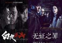 潘粵明和秦昊,《白夜追凶》PK《無證之罪》,哪部更好看?