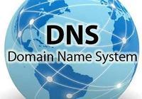 網絡的子網掩碼和DNS是什麼,起到什麼作用?