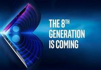 Intel Core i7-8700K和i5-8400齊亮相,性能提升明顯