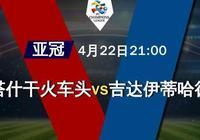 競彩足球週一011亞冠:塔什干火車頭vs吉達伊蒂哈德