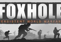 Steam 沙盒遊戲之《Foxhole》,我們並肩作戰!