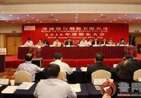 交通銀行股份有限公司召開2016年度股東大會