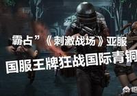 """被""""霸佔""""的《刺激戰場》亞服,國服王牌狂戰國際青銅,玩家表示體驗很差,怎麼評價?"""