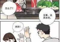 漫畫:嫁給我吧!我家馬上就要拆遷了!