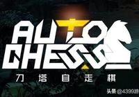 """還要不要臉了!騰訊網易等國內遊戲公司搶注""""自走棋""""商標"""