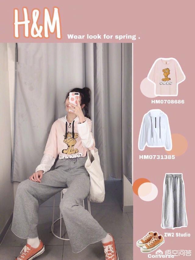 比較喜歡hm,zara的衣服,最近春夏有哪些搭配推薦,日常又好看的?