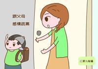 父母總怕孩子不孝順,卻不知子女不孝多是這3種原因,錯不在孩子