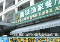 把中國遊客當成寶的國家,不是巴基斯坦,總統下令禁止宰中國遊客